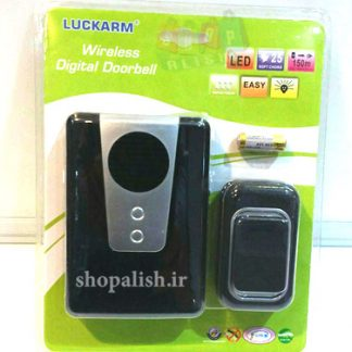 زنگ بی سیم لوک آرم LUCKARM مدل DB-3905