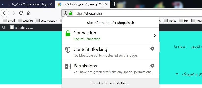 گواهی امنیت secure connection