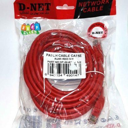 کابل شبکه 5 متری D-Net
